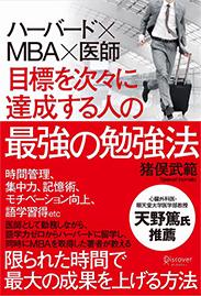 ハーバード×MBA×医師 目標を次々に達成する人の最強の勉強法