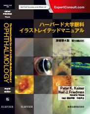 ハーバード大学眼科イラストレイテッドマニュアル (日本語版)